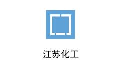 美焊合作客户:江苏化工