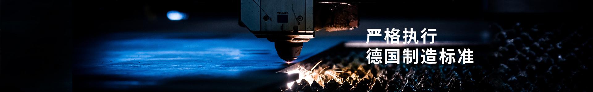 美焊严格执行德国制造标准