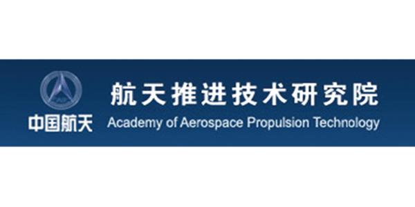 美焊合作客户:航天推进技术研究总院