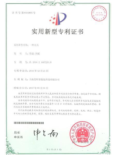 一种夹具实用专利证书